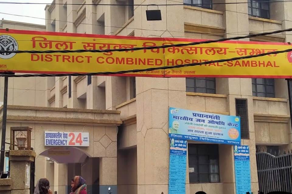 Apna Sambhal Government Hospital