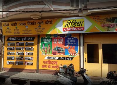 Apna Sambhal Home New Media Animation Computer Center