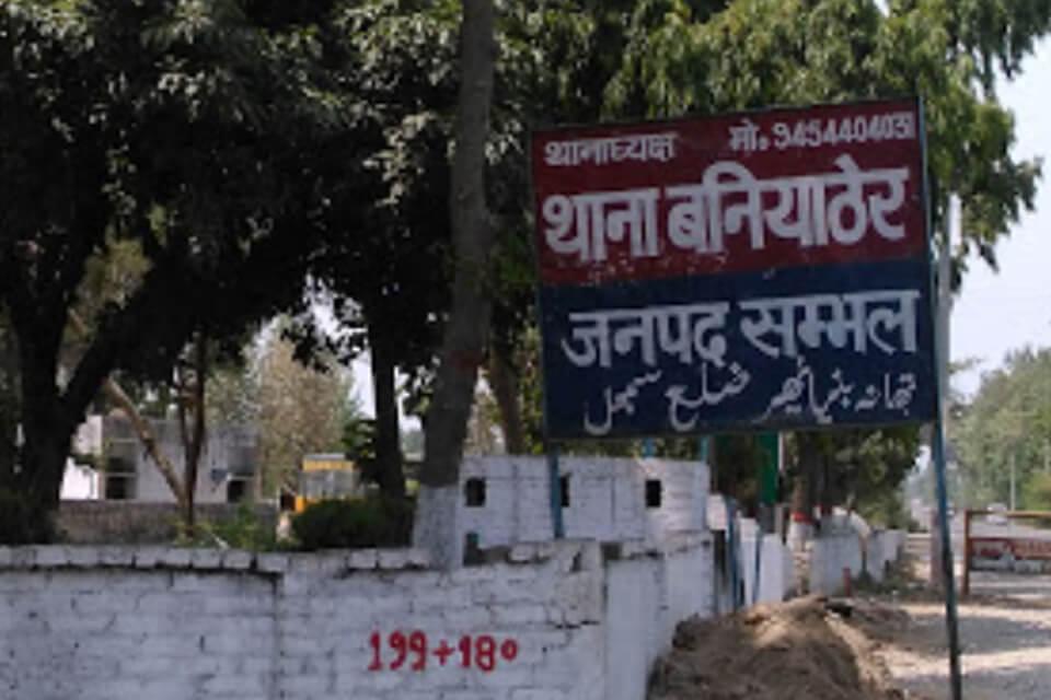 Apna Sambhal Police Station Baniyather