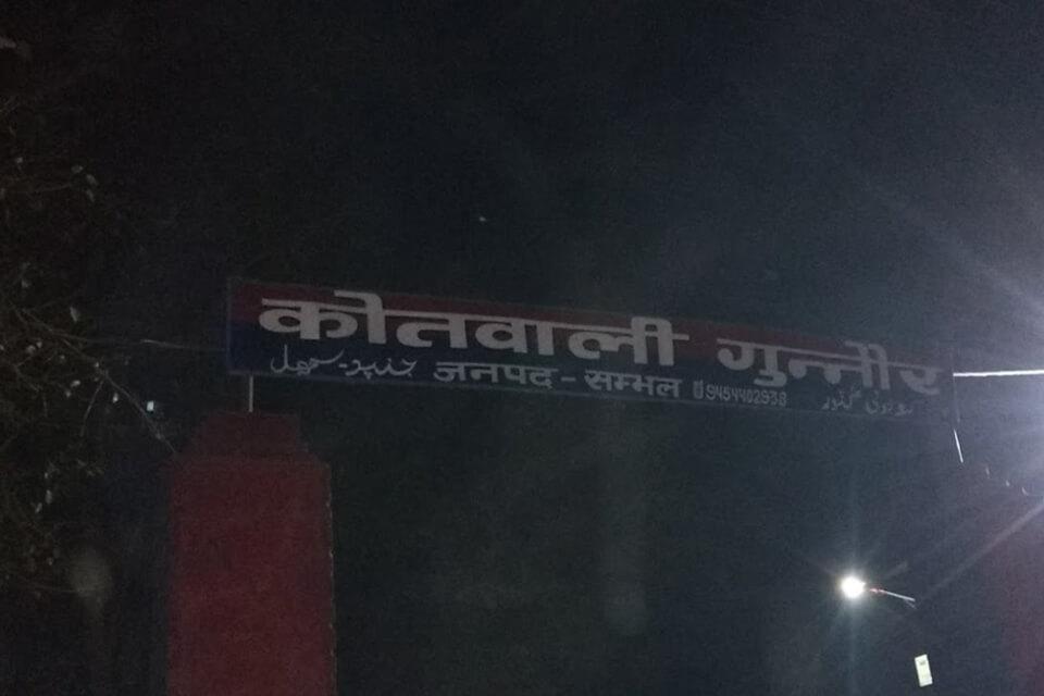 Apna Sambhal Police Station Gunnaur