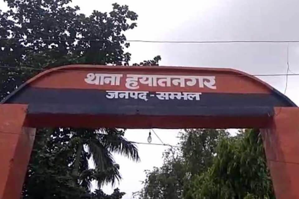 Apna Sambhal Police Station Hayat Nagar