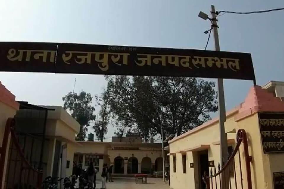 Apna Sambhal Police Station Rajpura