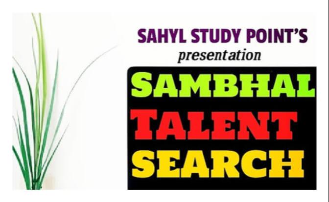 Sahyl Study Point Apna Sambhal