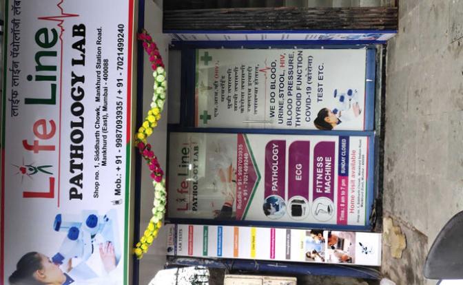 Life Line Pathology Lab Apna Sambhal